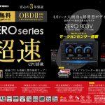 コムテックZERO803V徹底レビュー