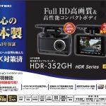 コムテック ドライブレコーダー HDR-352GH HDR351H 違い 徹底比較