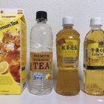 【飲み比べ】サントリーの透明なレモンティーを飲んでみた