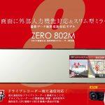 コムテックZERO802M徹底レビュー