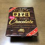 チョコレート味のペアングを食べてみた