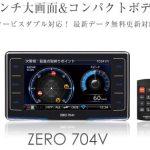 コムテックZERO704V徹底レビュー