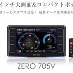 コムテックZERO705V徹底レビュー