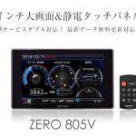 コムテックZERO805V徹底レビュー