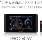 コムテックZERO605V徹底レビュー