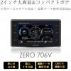 コムテックZERO706V徹底レビュー