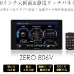 コムテックZERO806V徹底レビュー