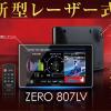 コムテックZERO807LV徹底レビュー